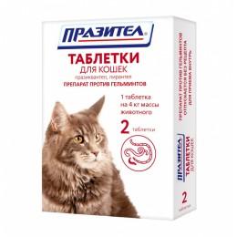 Празител 2таблетки  для кошек до 4кг