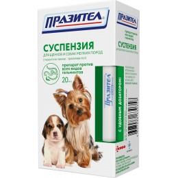 Празител суспензия 20мл для щенков и собак мелких пород 1мл на 1кг
