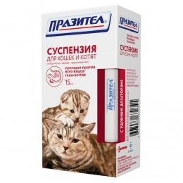 Празител суспензия 15мл для кошек и котят 1мл-1кг