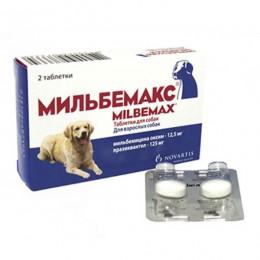 Мильбемакс  2 таблетки для  собак от 5-25кг