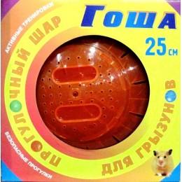 Гоша: игрушка для грызунов шар прогулочный 25см S305