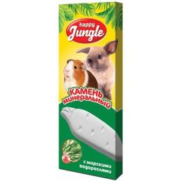 Happy Jungle минеральный камень для грызунов Водоросли 50г J302