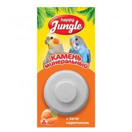 Happy Jungle минеральный камень для птиц бетакаротин 14г  J303