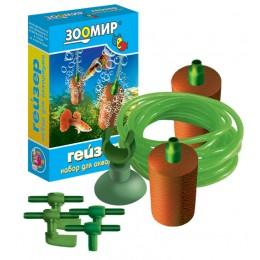 Зоомир: набор для аквариума гейзер